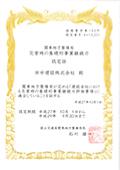 関東地方整備局・災害時の基礎的事業継続力認定