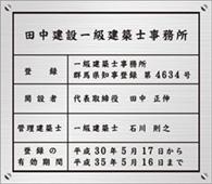 田中建設一級建築士事務所 登録